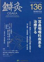 鍼灸OSAKA(135(2019))