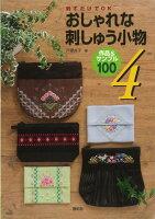 【バーゲン本】おしゃれな刺しゅう小物4 作品&サンプル100
