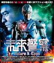 未来警察 Future X-cops【Blu-ray】 [ アンディ・ラウ[劉徳華] ]