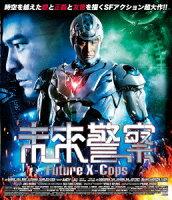 未来警察 Future X-cops【Blu-ray】