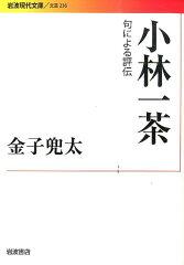 【送料無料】小林一茶 [ 金子兜太 ]