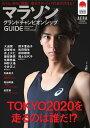 マラソングランドチャンピオンシップGUIDE 9/15、MGC開催!東京オリンピック代表が決まる (AERA mook)