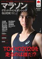 AERAムック マラソングランドチャンピオンシップGUI DE 9/15、MGC開催!東京オリン