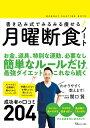 罪悪感のない間食・夜食【電子書籍】[ 木村 幸子 ]