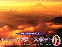 【送料無料】李家幽竹パワースポットカレンダー(2013) [ 李家幽竹 ]