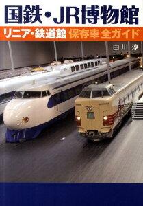 【送料無料】国鉄・JR博物館リニア・鉄道館保存車全ガイド