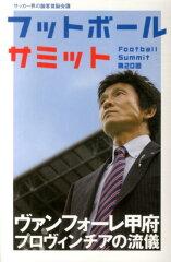 【楽天ブックスならいつでも送料無料】フットボールサミット(第20回) [ 『フットボールサミッ...