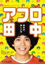 WOWOWオリジナルドラマ アフロ田中 DVD-BOX [ 賀来賢人 ]