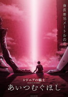 『シドニアの騎士 あいつむぐほし』Blu-ray [通常版] 【Blu-ray】