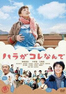 映画「ハラがコレなんで」@シネマート六本木