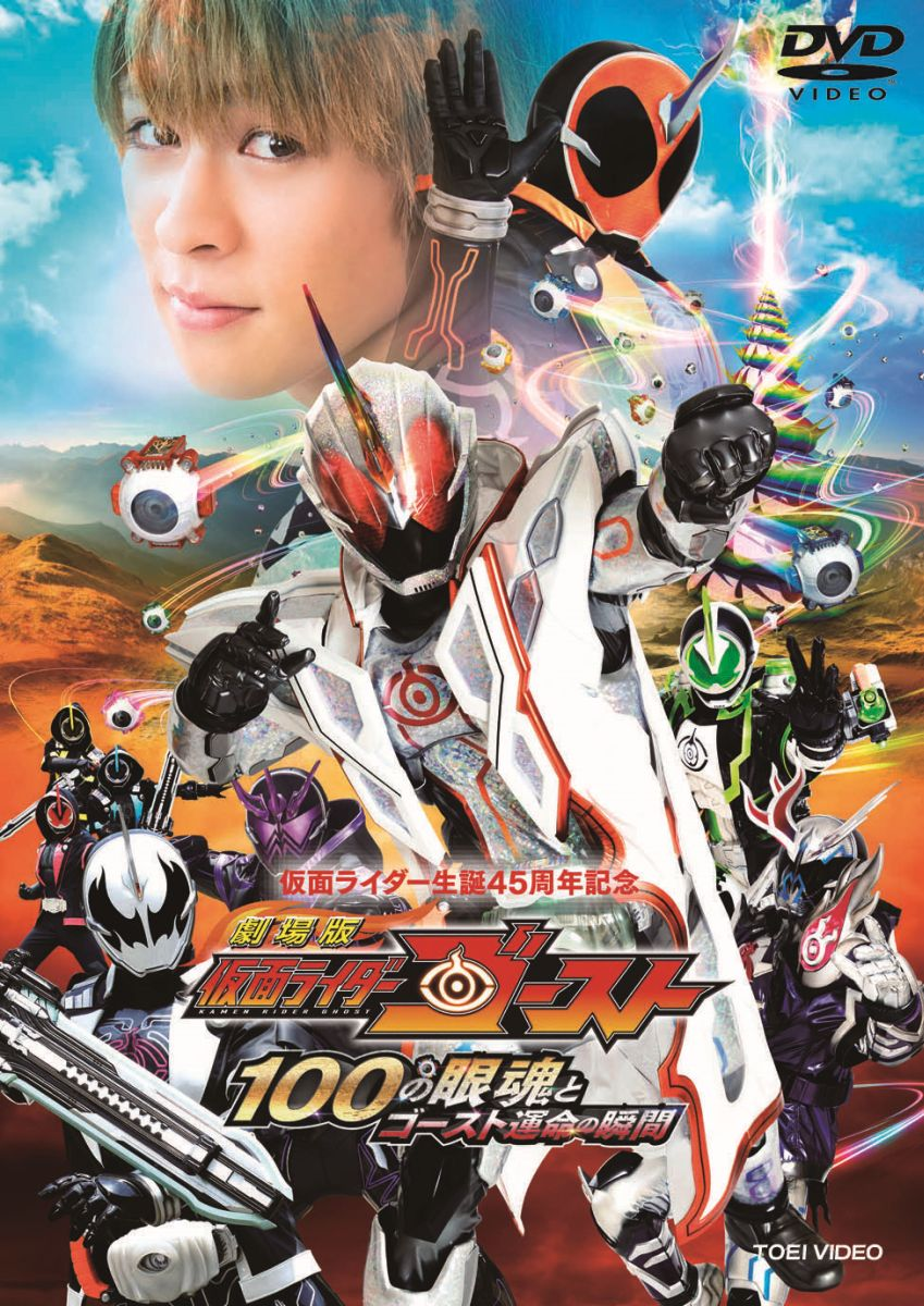 Kamen Rider ghost episode 1 100