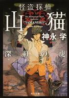 怪盗探偵山猫 深紅の虎(6)