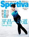 Sportiva 羽生結弦 平昌への道 日本フィギュアスケート 2016-2017シーズン総集編 [ 集英社 ] - 楽天ブックス
