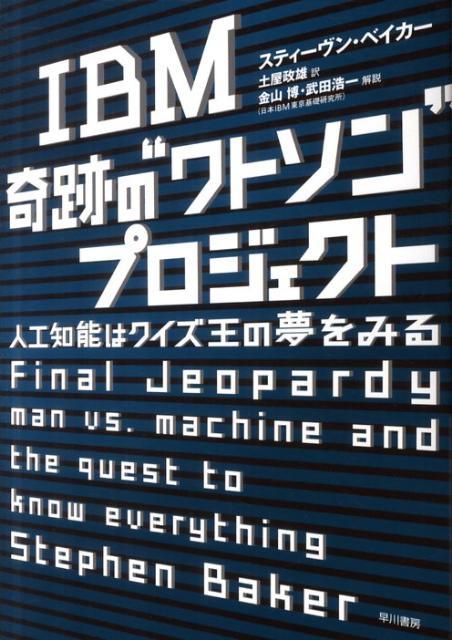 """IBM奇跡の""""ワトソン""""プロジェクト"""