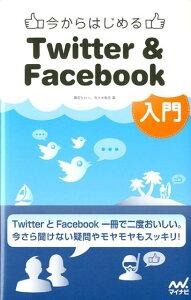 【送料無料】今からはじめるTwitter & Facebook入門 [ 篠田ヒロシ ]