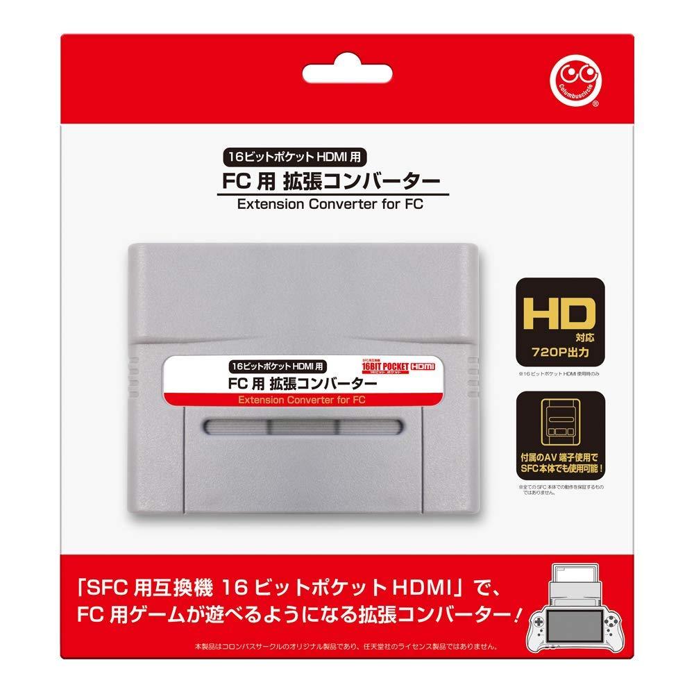 FC用 拡張コンバーター(16ビットポケットHDMI/SFC用)