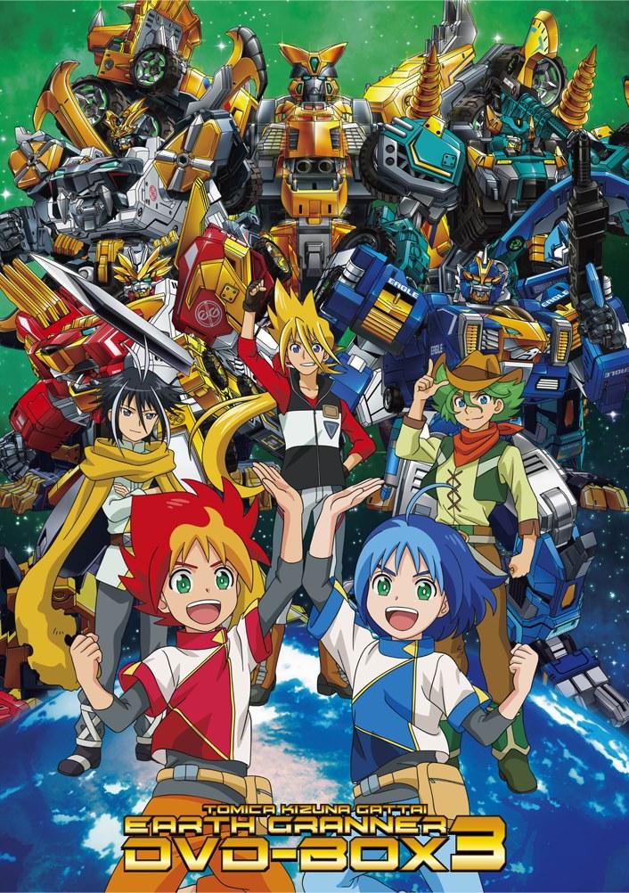 トミカ絆合体 アースグランナー DVD-BOX3画像