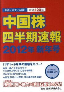 【送料無料】中国株四半期速報(2012年新年号)