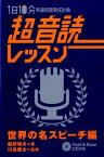 「英語回路」育成計画1日10分超音読レッスン(世界の名スピーチ編) [ 鹿野晴夫 ]