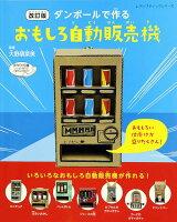 ダンボールで作るおもしろ自動販売機改訂版