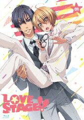 LOVE STAGE!! 第1巻【Blu-ray】