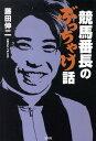 競馬番長のぶっちゃけ話 [ 藤田伸二 ] - 楽天ブックス