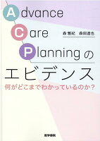 Advance Care Planning のエビデンス