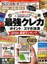 クレジットカード完全ガイド 最強クレカランキング2019-2020 (100%ムックシリーズ 完全ガイドシリー...