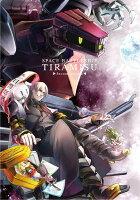 宇宙戦艦ティラミス 下巻【Blu-ray】
