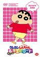 TVアニメ20周年記念 クレヨンしんちゃん みんなで選ぶ名作エピソード おさわがせ爆笑編 [ 矢島晶子 ]