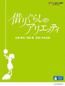 【送料無料】借りぐらしのアリエッティ【Blu-ray】