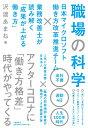 職場の科学 日本マイクロソフト働き方改革推進チーム×業務改善