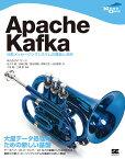 Apache Kafka 分散メッセージングシステムの構築と活用 (NEXT ONE) [ 株式会社NTTデータ ]
