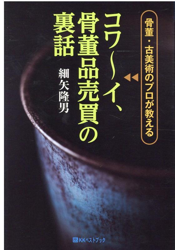產品詳細資料,日本Yahoo代標 日本代購 日本批發-ibuy99 コワーイ、骨董品売買の裏話 骨董・古美術のプロが教える (ベストセレクトBB*Big birdのb…