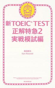 【送料無料】新TOEIC TEST正解特急(2(実戦模試編)) [ 森田鉄也 ]
