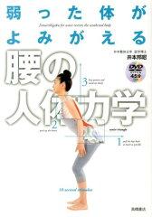 【送料無料】弱った体がよみがえる腰の人体力学 [ 井本邦昭 ]