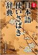 日本語使いさばき辞典新版 [ 東京書籍株式会社 ]