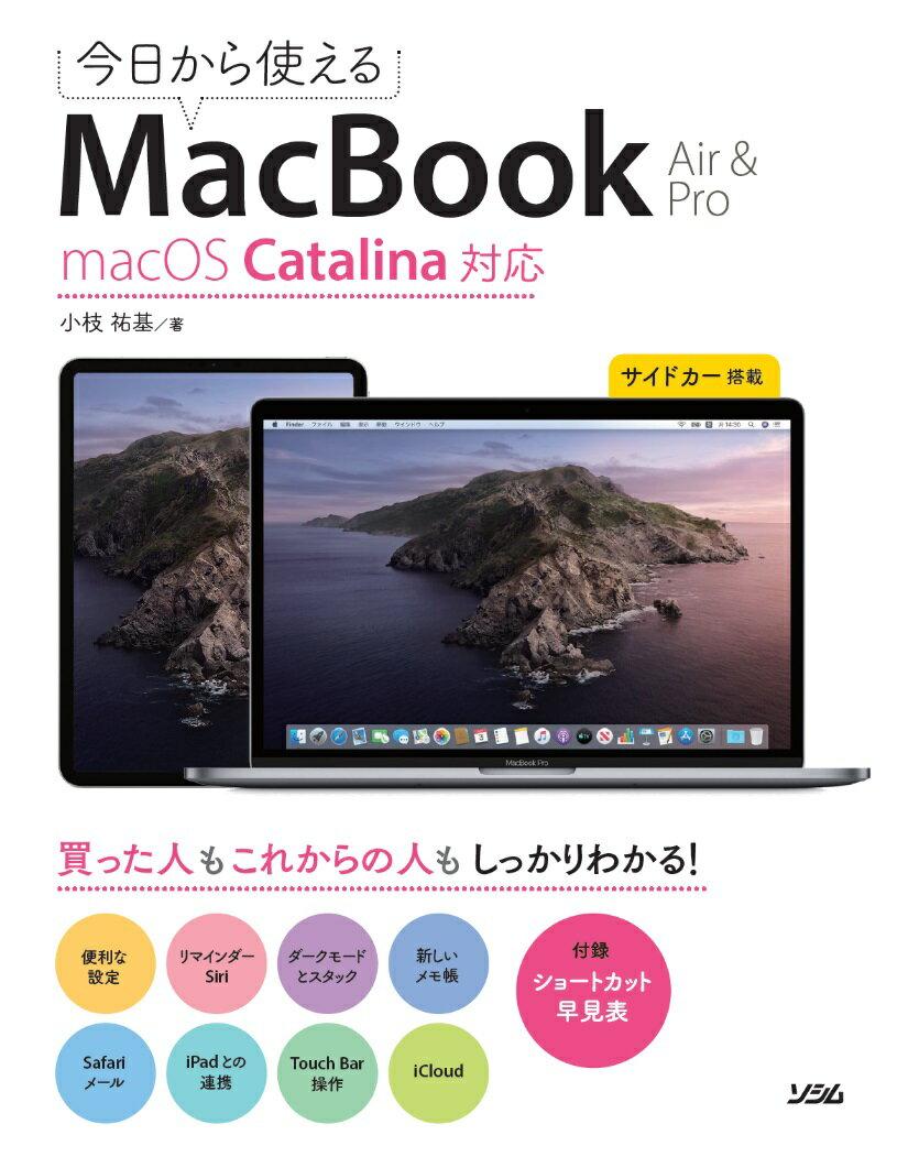 今日から使える MacBook Air & Pro macOS Catalina対応画像