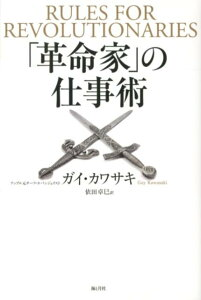 【送料無料】「革命家」の仕事術 [ ガイ・カワサキ ]