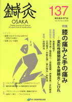 鍼灸OSAKA(137(2020))