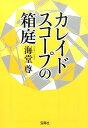 カレイドスコープの箱庭 (宝島社文庫) [ 海堂尊 ] - 楽天ブックス