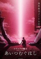 『シドニアの騎士 あいつむぐほし』Blu-ray [初回限定版] 【Blu-ray】