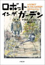 ロボット・イン・ザ・ガーデン (小学館文庫) [ デボラ・インストール ] - 楽天ブックス