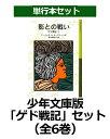少年文庫版「ゲド戦記」セット(全6巻セット) [ アーシュラ・K.ル=グウィン ]