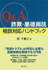 【謝恩価格本】Q&A詐欺・悪徳商法相談対応ハンドブック [ 村千鶴子 ]