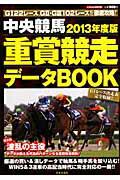 【送料無料】中央競馬重賞競走データBOOK(2013年度版)
