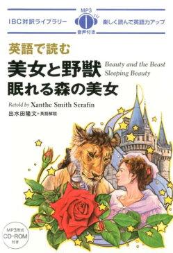 英語で読む美女と野獣/眠れる森の美女 (IBC対訳ライブラリー) [ ザンティ・スミス・セラフィン ]
