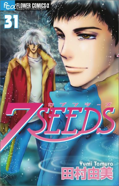 7SEEDS(31) (フラワーコミックス) [ 田村 由美 ]画像