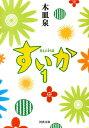 すいか(1) (河出文庫) [ 木皿泉 ]