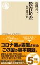 教育格差 階層・地域・学歴 (ちくま新書 1422) [ 松岡 亮二 ]